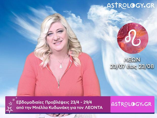Λέων: Οι προβλέψεις της εβδομάδας 23/04 - 29/04 σε video, από τη Μπέλλα Κυδωνάκη