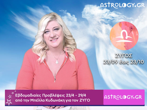 Ζυγός: Οι προβλέψεις της εβδομάδας 23/04 - 29/04 σε video, από τη Μπέλλα Κυδωνάκη