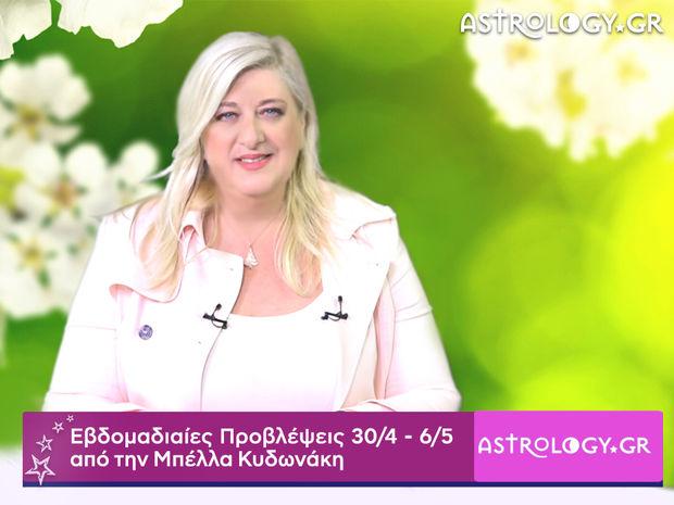 Οι προβλέψεις της εβδομάδας 30/04 - 06/05 σε video, από τη Μπέλλα Κυδωνάκη