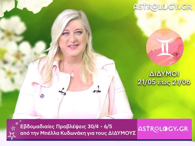 Δίδυμοι: Οι προβλέψεις της εβδομάδας 30/04 - 06/05 σε video, από τη Μπέλλα Κυδωνάκη