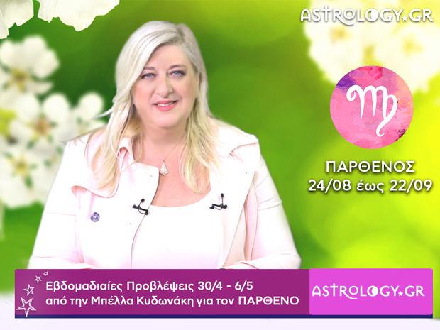 Παρθένος: Οι προβλέψεις της εβδομάδας 30/04 - 06/05 σε video, από τη Μπέλλα Κυδωνάκη