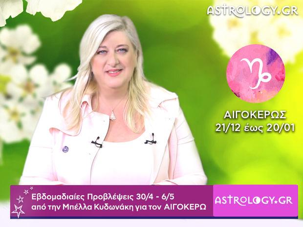 Αιγόκερως: Οι προβλέψεις της εβδομάδας 30/04 - 06/05 σε video, από τη Μπέλλα Κυδωνάκη