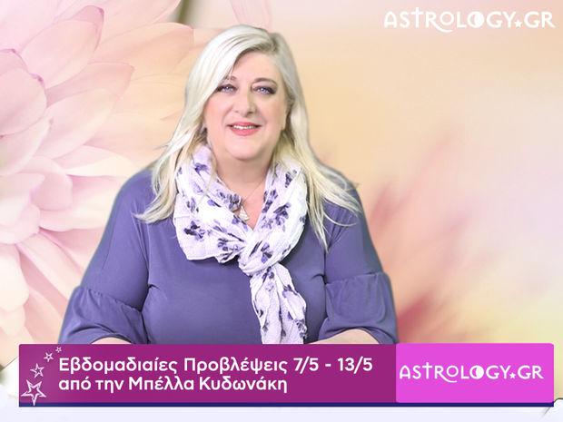 Οι προβλέψεις της εβδομάδας 07/05 - 13/05 σε video, από τη Μπέλλα Κυδωνάκη