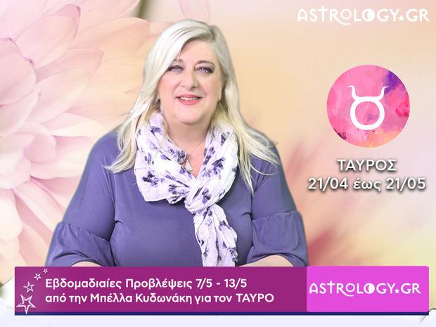 Ταύρος: Οι προβλέψεις της εβδομάδας 07/05 - 13/05 σε video, από τη Μπέλλα Κυδωνάκη