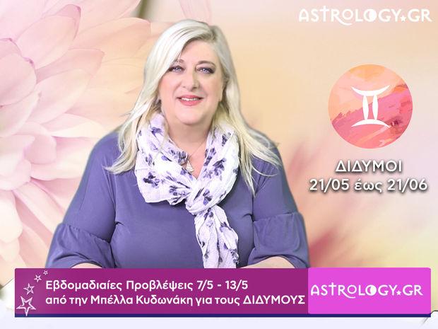 Δίδυμοι: Οι προβλέψεις της εβδομάδας 07/05 - 13/05 σε video, από τη Μπέλλα Κυδωνάκη