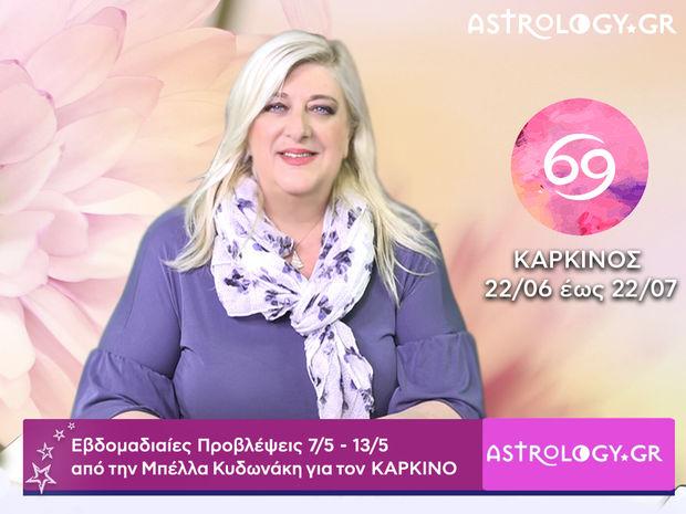 Καρκίνος: Οι προβλέψεις της εβδομάδας 07/05 - 13/05 σε video, από τη Μπέλλα Κυδωνάκη