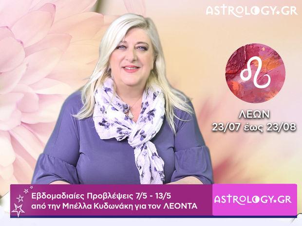 Λέων: Οι προβλέψεις της εβδομάδας 07/05 - 13/05 σε video, από τη Μπέλλα Κυδωνάκη