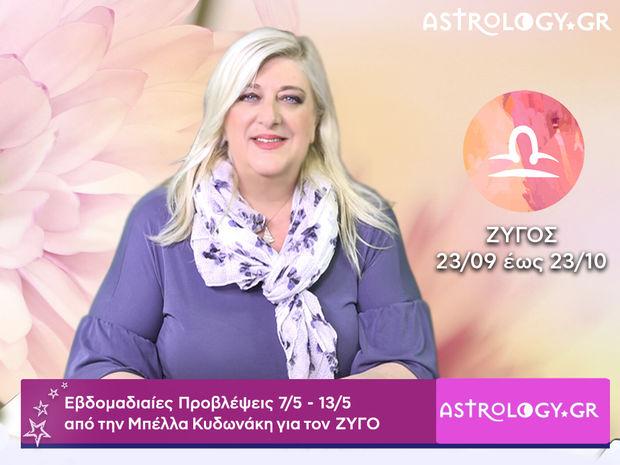 Ζυγός: Οι προβλέψεις της εβδομάδας 07/05 - 13/05 σε video, από τη Μπέλλα Κυδωνάκη