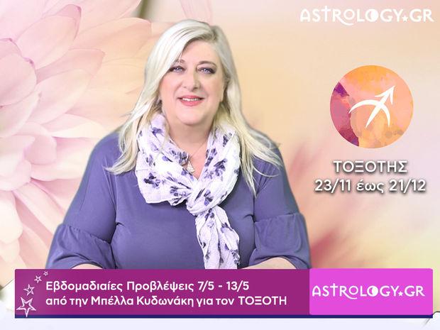 Τοξότης: Οι προβλέψεις της εβδομάδας 07/05 - 13/05 σε video, από τη Μπέλλα Κυδωνάκη