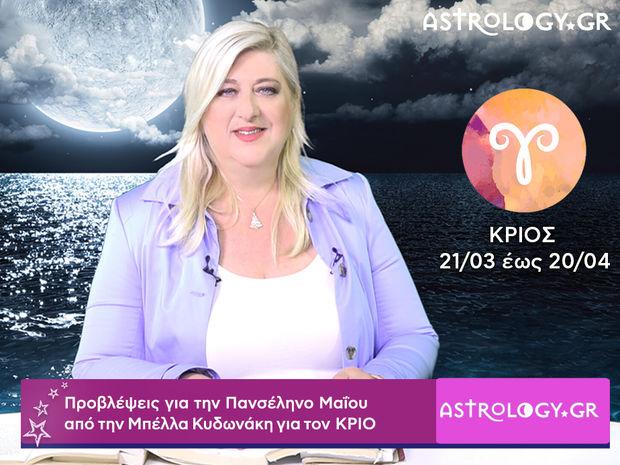 Πανσέληνος Μαΐου στο Σκορπιό: Κριός video-προβλέψεις