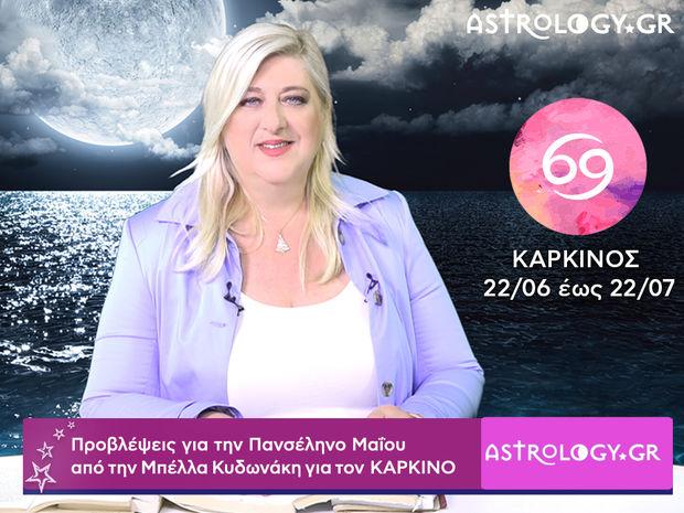Πανσέληνος Μαΐου στο Σκορπιό: Καρκίνος video-προβλέψεις