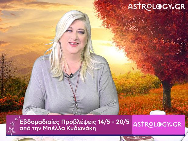 Οι προβλέψεις της εβδομάδας 14/05 - 20/05 σε video, από τη Μπέλλα Κυδωνάκη