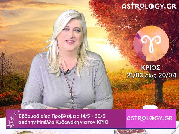 Κριός: Οι προβλέψεις της εβδομάδας 14/05 - 20/05 σε video, από τη Μπέλλα Κυδωνάκη
