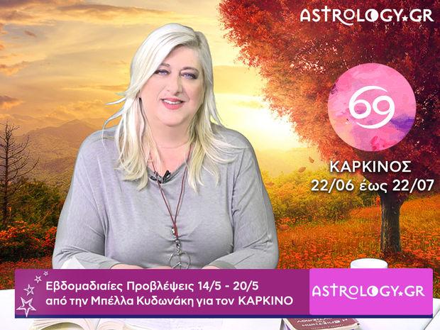 Καρκίνος: Οι προβλέψεις της εβδομάδας 14/05 - 20/05 σε video, από τη Μπέλλα Κυδωνάκη