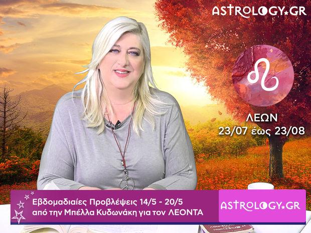 Λέων: Οι προβλέψεις της εβδομάδας 14/05 - 20/05 σε video, από τη Μπέλλα Κυδωνάκη