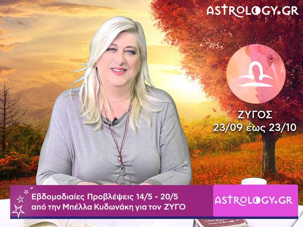 Ζυγός: Οι προβλέψεις της εβδομάδας 14/05 - 20/05 σε video, από τη Μπέλλα Κυδωνάκη