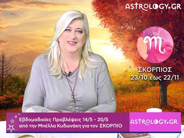 Σκορπιός: Οι προβλέψεις της εβδομάδας 14/05 - 20/05 σε video, από τη Μπέλλα Κυδωνάκη