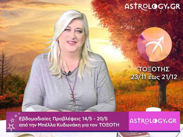 Τοξότης: Οι προβλέψεις της εβδομάδας 14/05 - 20/05 σε video, από τη Μπέλλα Κυδωνάκη