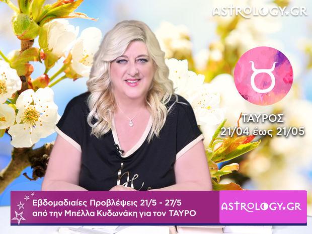 Ταύρος: Οι προβλέψεις της εβδομάδας 21/05 - 27/05 σε video, από τη Μπέλλα Κυδωνάκη