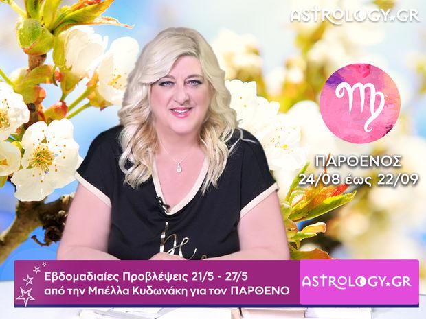Παρθένος: Οι προβλέψεις της εβδομάδας 21/05 - 27/05 σε video, από τη Μπέλλα Κυδωνάκη