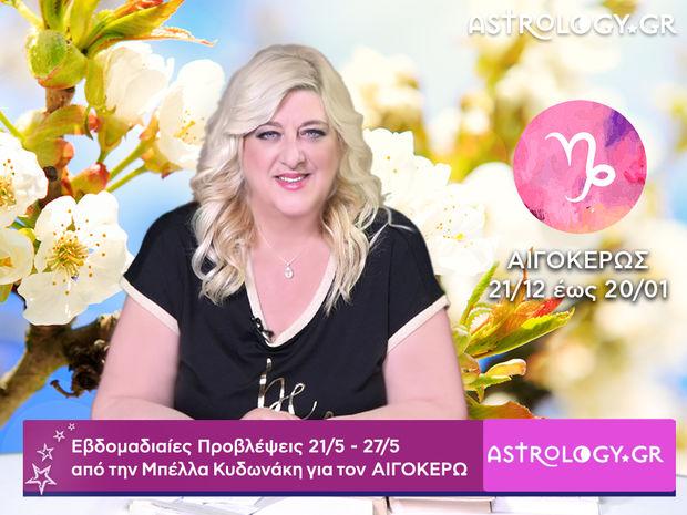 Αιγόκερως: Οι προβλέψεις της εβδομάδας 21/05 - 27/05 σε video, από τη Μπέλλα Κυδωνάκη