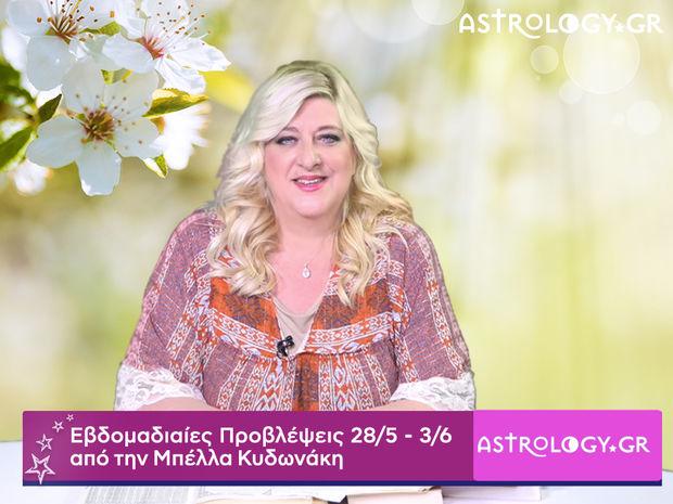 Οι προβλέψεις της εβδομάδας 28/05 - 03/06 σε video, από τη Μπέλλα Κυδωνάκη