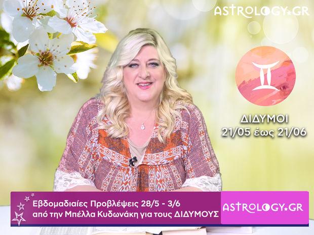 Δίδυμοι: Οι προβλέψεις της εβδομάδας 28/05 - 03/06 σε video, από τη Μπέλλα Κυδωνάκη