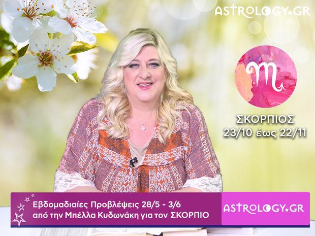 Σκορπιός: Οι προβλέψεις της εβδομάδας 28/05 - 03/06 σε video, από τη Μπέλλα Κυδωνάκη