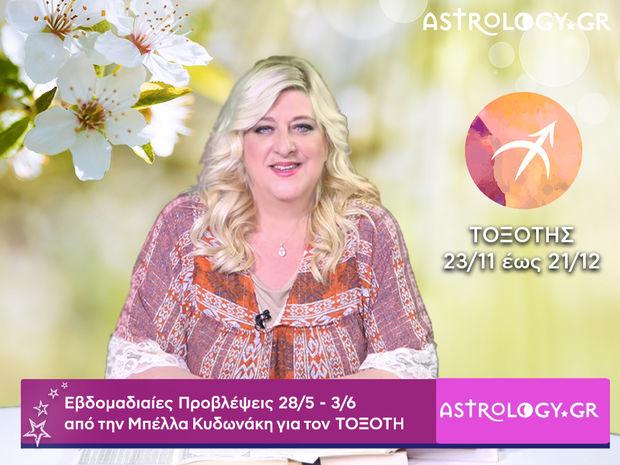 Τοξότης: Οι προβλέψεις της εβδομάδας 28/05 - 03/06 σε video, από τη Μπέλλα Κυδωνάκη