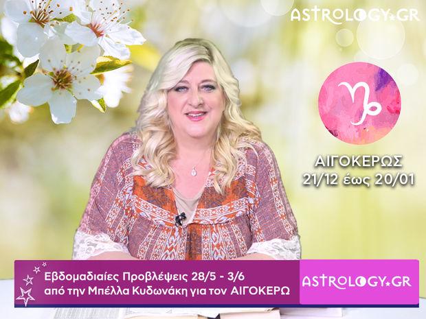 Αιγόκερως: Οι προβλέψεις της εβδομάδας 28/05 - 03/06 σε video, από τη Μπέλλα Κυδωνάκη