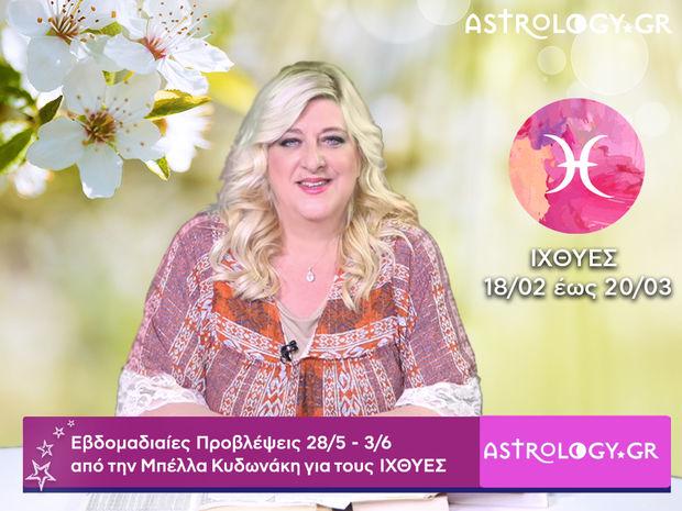 Ιχθύες: Οι προβλέψεις της εβδομάδας 28/05 - 03/06 σε video, από τη Μπέλλα Κυδωνάκη