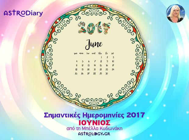 a67afe5684 Ποια ζώδια έχουν σημαντικές ημερομηνίες τον Ιούνιο  - Astrology.gr