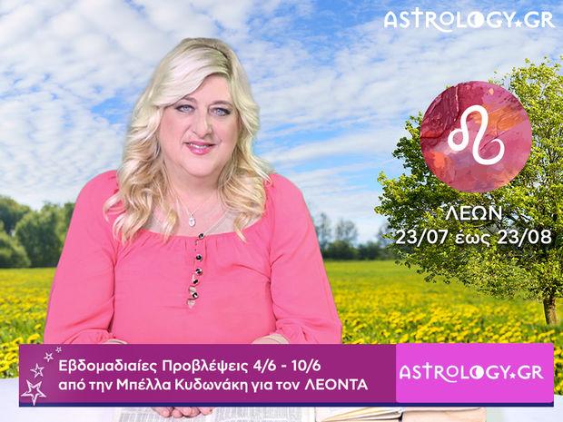 Λέων: Οι προβλέψεις της εβδομάδας 04/06 - 10/06 σε video, από τη Μπέλλα Κυδωνάκη