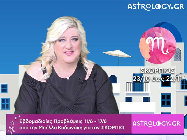 Σκορπιός: Οι προβλέψεις της εβδομάδας 11/06 - 17/06 σε video, από τη Μπέλλα Κυδωνάκη