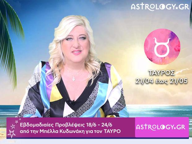 Ταύρος: Οι προβλέψεις της εβδομάδας 18/06 - 24/06 σε video, από την Μπέλλα Κυδωνάκη
