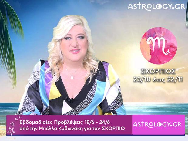 Σκορπιός: Οι προβλέψεις της εβδομάδας 18/06 - 24/06 σε video, από την Μπέλλα Κυδωνάκη
