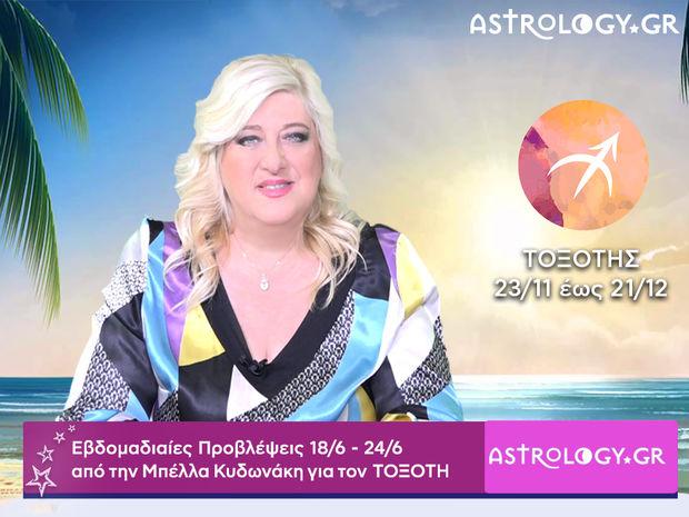 Τοξότης: Οι προβλέψεις της εβδομάδας 18/06 - 24/06 σε video, από την Μπέλλα Κυδωνάκη