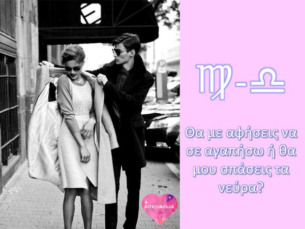 Ζυγός - Παρθένος: η σχέση που δεν ήταν αγάπης, αλλά θα μπορούσε να γίνει...