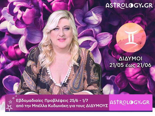 Δίδυμοι: Οι προβλέψεις της εβδομάδας 25/06 - 01/07 σε video, από την Μπέλλα Κυδωνάκη