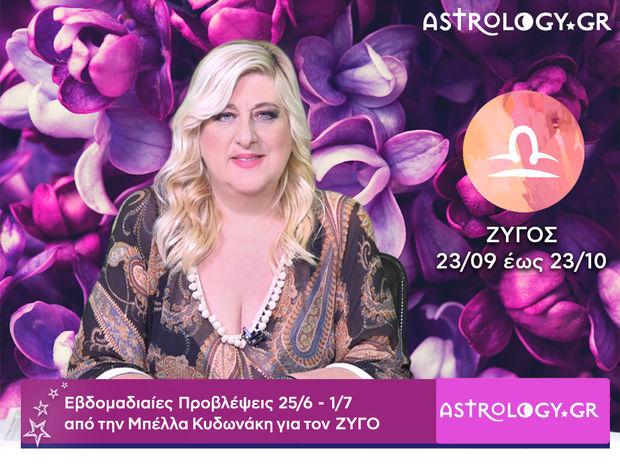 Ζυγός: Οι προβλέψεις της εβδομάδας 25/06 - 01/07 σε video, από την Μπέλλα Κυδωνάκη