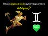 Ποιος αρχαίος Θεός θα μπορούσε να αντιστοιχεί στο ζώδιο των Διδύμων;