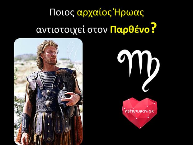 Ποιος αρχαίος Ήρωας θα μπορούσε να αντιπροσωπεύει το ζώδιο του Παρθένου;