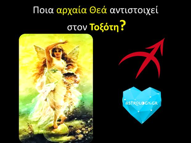 Ποια αρχαία Θεότητα θα μπορούσε να ταυτιστεί άνετα με το ζώδιο του Τοξότη;