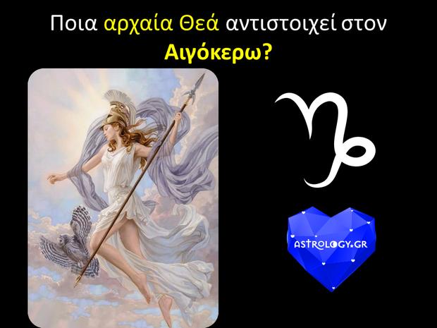 Ποια Θεά είναι συνώνυμη του ζωδίου του Αιγόκερω;