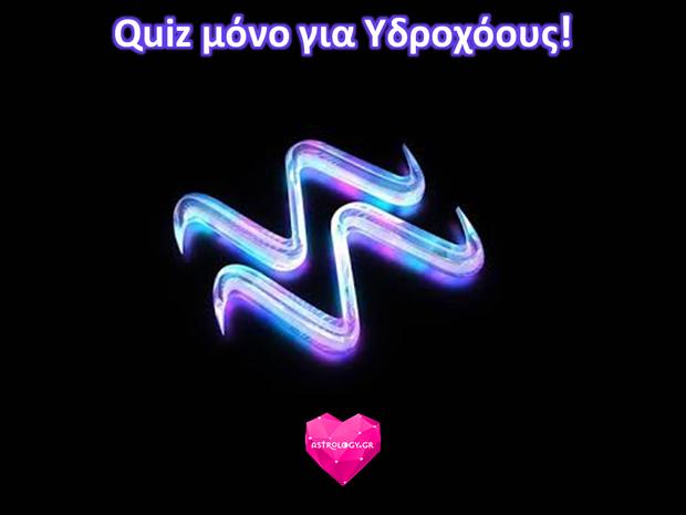 Quiz μόνο για Υδροχόους!