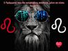 5 πράγματα που θα καταλάβεις, μόνο αν είσαι Λιοντάρι!