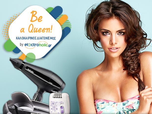 Διαγωνισμός: Κέρδισε τα πιο όμορφα beauty gadget και θα γίνεις η «βασίλισσα» του Καλοκαιριού!