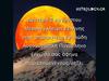 Ζώδια Σήμερα 07/08: Μερική έκλειψη Σελήνης στη σημερινή, μεγαλειώδη Αυγουστιάτικη Πανσέληνο!