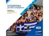 H Stoiximan, χορηγός της Κολυμβητικής Ομοσπονδίας Ελλάδας, συγχαίρει την χρυσή ομάδα υδατοσφαίρισης