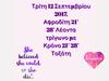 Ζώδια Σήμερα 12/09: Αφροδίτη 21° 28' Λέοντα τρίγωνο με Κρόνο 21° 28' Τοξότη